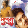 Bharadwaj - February-14 (Movie Soundtrack) artwork