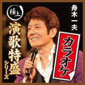 """""""極上演歌特盛カラオケ""""シリーズ 舟木一夫"""