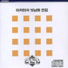 Lee Chi Hyun & His Friends Complete Collection (이치현과 벗님들 전집) - Lee Chi Hyun & His Friends (이치현과 벗님들)