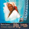 Maritu Legesse - Bati artwork
