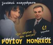 MONAXOS KOSTAS - KAMPANAKIA