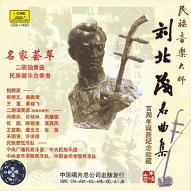 Master of Traditional Chinese Music - Collection of Liu Beimaos Famous  Pieces by Various Artists