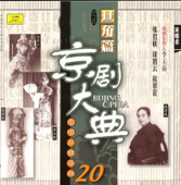 京劇大典 20 旦角篇之九 (Masterpieces of Beijing Opera Vol. 20)