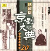 京劇大典 20 旦角篇之九 (Masterpieces of Beijing Opera Vol. 20)