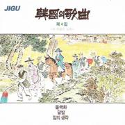 Korean Song, Vol. 4 (한국의 가곡 제4집) - Eom Jeong Haeng (엄정행) - Eom Jeong Haeng (엄정행)