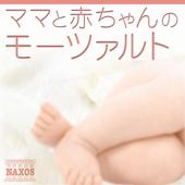 ママと赤ちゃんのモーツァルト - 胎教クラシック