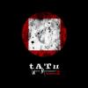 t.A.T.u. - Не Жалей Ты / Белый Плащик (Don't Regret / White Robe / Time of the Moon / Potpourri) artwork
