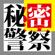 Himitsu Keisatsu (feat. Hatsune Miku) - Buriru