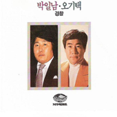 Park Il Nam & O Ki Taek  Songs That Call Together (박일남 & 오기택 경창)-Park Il Nam (박일남) & O Ki Taek (오기택)