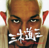 Lifetime Respect (String Re-Mix Ver.)