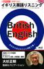 大杉正明 - イギリス英語リスニング CD [オーディオブック版] アートワーク