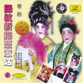 Cantonese Opera: Niu Wenxins Enmity With Her Sister-in-Law, Vol. 1