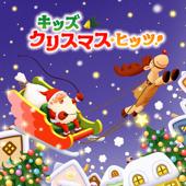 キッズ・クリスマス・ヒッツ!