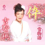 Omae - Momo Yoshino - Momo Yoshino