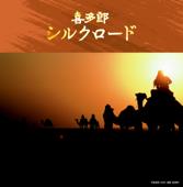決定盤!!喜多郎 / シルクロード ベスト