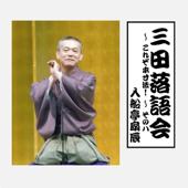 三田落語会~これぞ本寸法!~その8