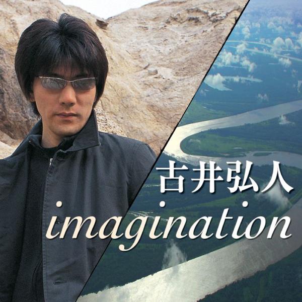 古井弘人の「imagination」をiTu...