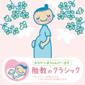 赤ちゃんクラシック「胎教のクラシック」