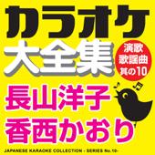 Japanese Karaoke Collection - Enka & Popular Song Series No. 10 (Yoko Nagayama / Kaori Kouzai)