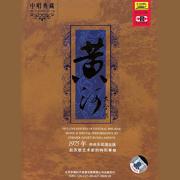 The Yellow River (Huang He) - Various Artists - Various Artists