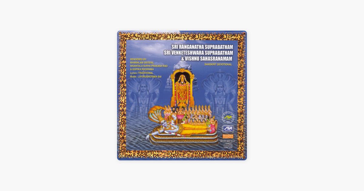 sri ranganatha songs free download