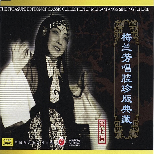 Classic Collection of Mei Lanfang - Vol. 7 (Mei Lanfang Chang Qiang Zhen Cang Ban Qi)