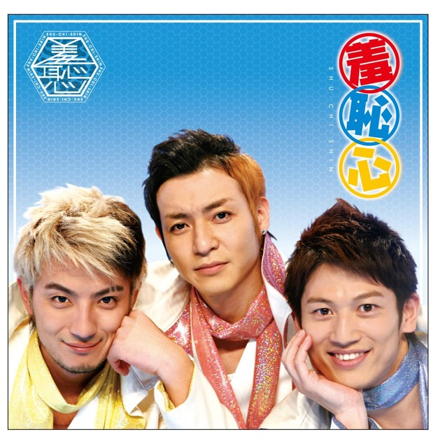 Image result for shuchishin [cd+dvd]