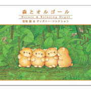 Music Box in the Forest - Disney & Ghibli Collection - Relaxing Orgel - Relaxing Orgel