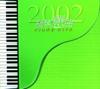 2002鋼琴戀曲Piano Hits II (Instrumentals) - 純音樂