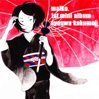 Maiko nouvelle rencontre mp3