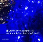 癒しのオルゴール☆コレクション クリスマス&ウィンター・ソングス Vol.1