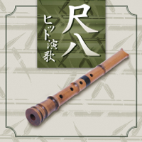 Various Artists - Ketteiban!! Shakuhachi / Hit Enka Best artwork