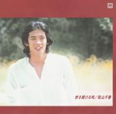 Aruki Tsuzukaeru Toki