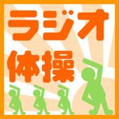 ラジオ体操第1/青山敏彦(号令・指導) & 大久保三郎(ピアノ)ジャケット画像