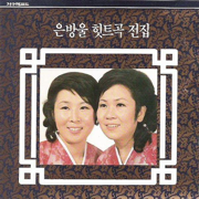 Silver bell Hit Music Complete Collection (은방울 히트곡 전집) - Silver Bell Sisters (은방울자매) - Silver Bell Sisters (은방울자매)