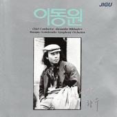 Malrengka (말렝카)-Lee Dong Won (이동원)