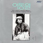 Malrengka (말렝카) - Lee Dong Won (이동원) - Lee Dong Won (이동원)