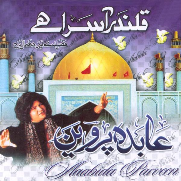 Qalander Aasra Hai Abida Parween