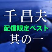 千 昌夫ベスト其の一 - EP