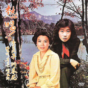 Oldies That Call Together Lee Mija & Ha Chun Hwa - Lee Mija & Ha Chun Hwa (하춘화) - Lee Mija & Ha Chun Hwa (하춘화)