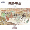 Korean Song, Vol. 3 (한국의 가곡 제3집) - Various Artists