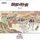 Korean Song, Vol. 3 (한국의 가곡 제3집)