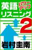 岩村圭南 - 英語パワーアップリスニングPart2:会話編 ~トレーニングを続けてさらに耳の筋肉を鍛えよう!~ アートワーク