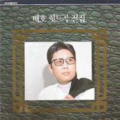 Bae Ho Hit Music Complete Collection-Bae Ho