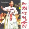 97 김영임의 소리 (97 Kim Young Im's Sori) [Live] - 김영임 (Kim Young Im)