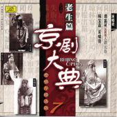 京劇大典 7 老生篇之七 (Masterpieces of Beijing Opera Vol. 7)