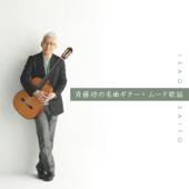 「決定盤!!斉藤功の名曲ギター・ムード歌謡 ベスト」