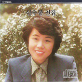 Sim Subong Complete Collection (심수봉 전집)-Sim Soo Bong