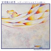 宮崎 駿の世界 - ヴァイオリンとピアノの調べ