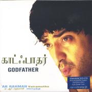 Godfather (Original Motion Picture Soundtrack) - A. R. Rahman - A. R. Rahman